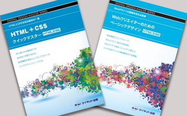 福岡市パソコン教室HTML/CSS