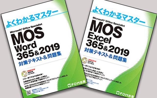 福岡市パソコン教室MOS資格