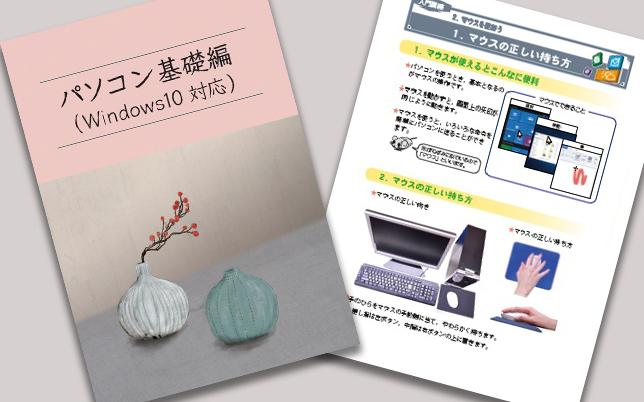 福岡市パソコン教室パソコン基礎コース