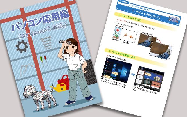 福岡市パソコン教室パソコン応用