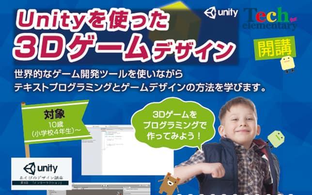福岡市プログラミング教室
